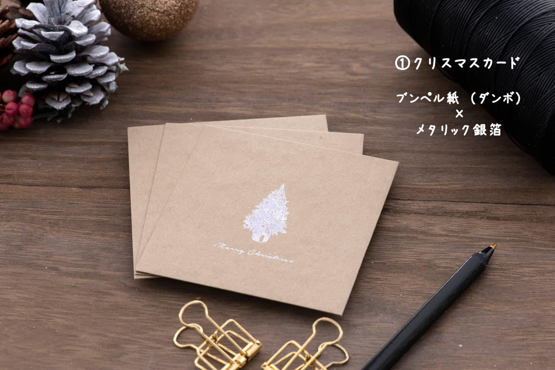 christmas_card_01