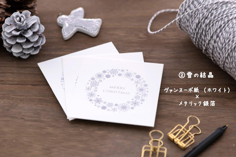 christmas_card_02
