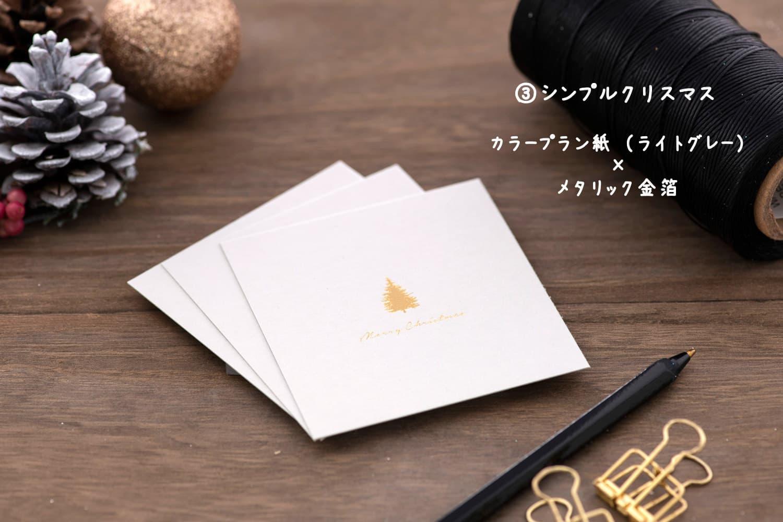 christmas_card_03