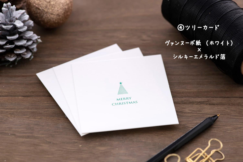 christmas_card_04