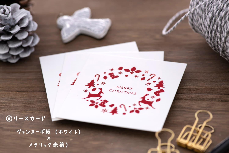 christmas_card_06