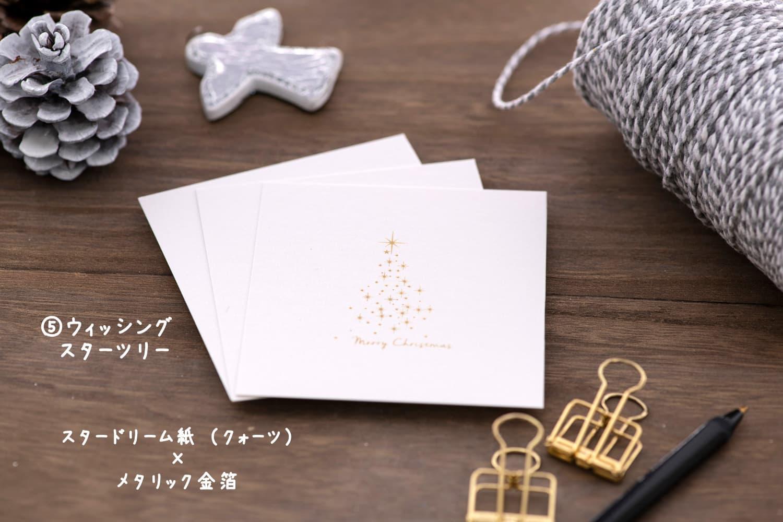 christmas_mix_cardset