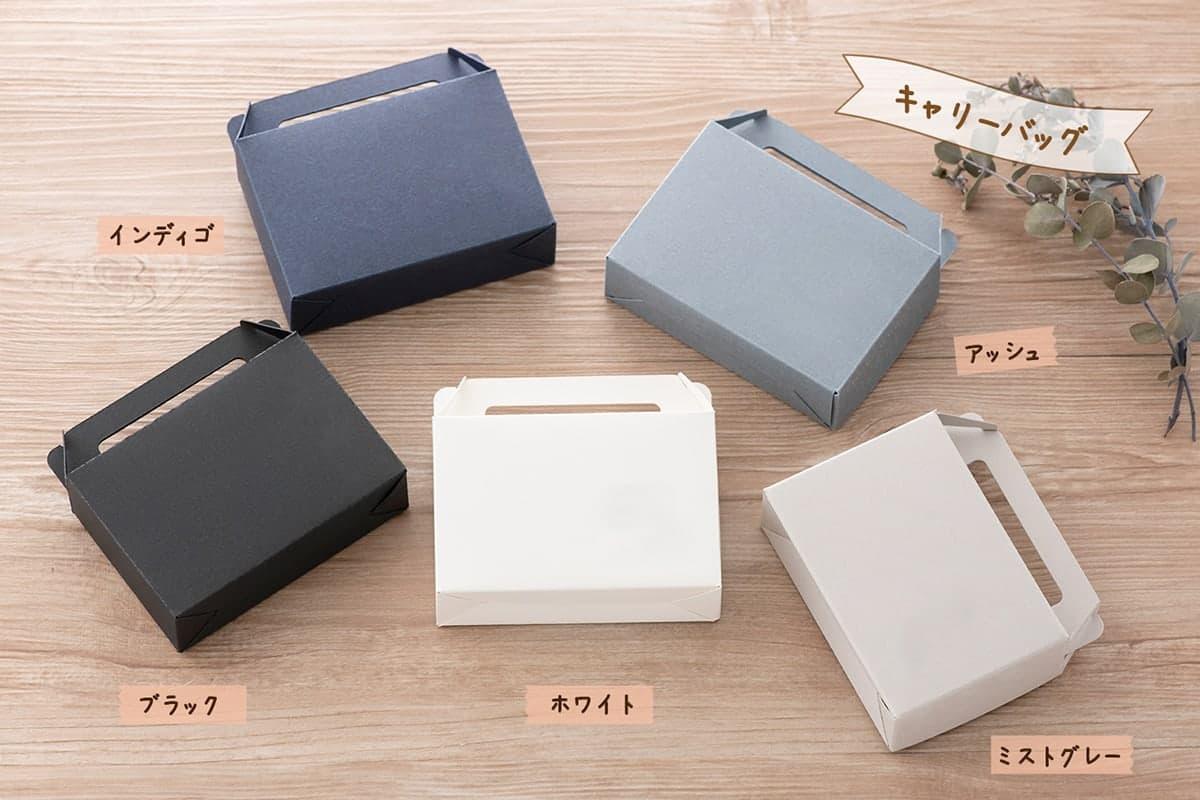 carrybag_boxset
