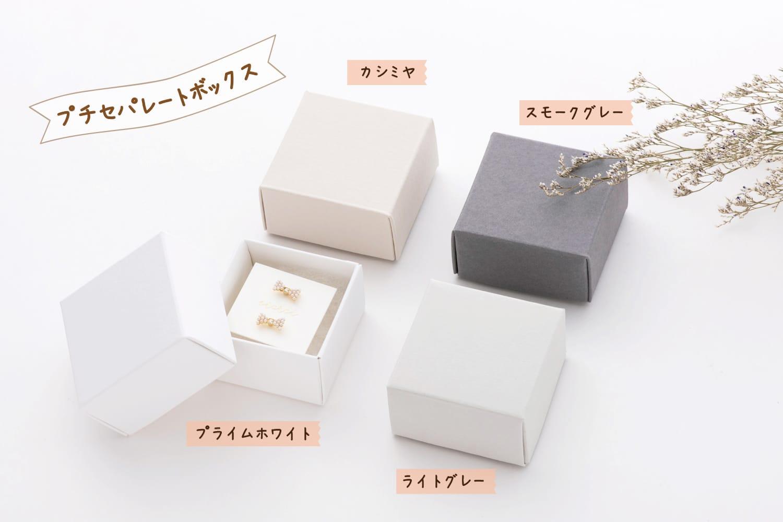 petit-separatebox-boxset