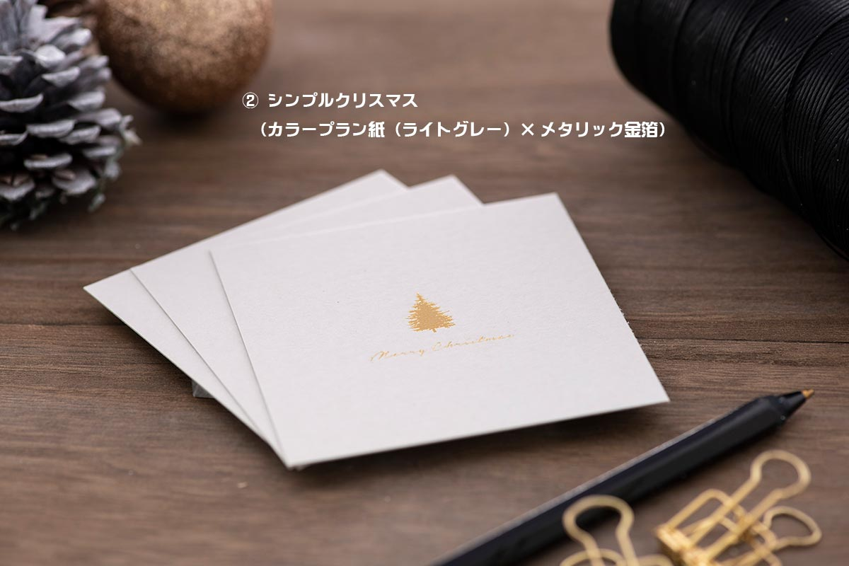 fudanoichi_christmas_cardset